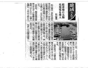 建通新聞掲載記事
