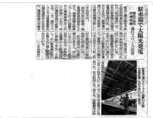 中日新聞掲載記事