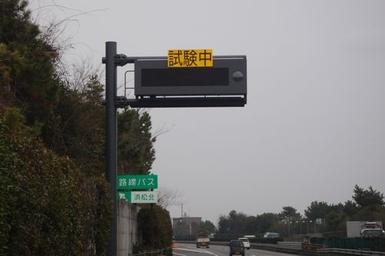 東名高速道路                                                  菊川IC〜三ヶ日IC間