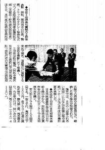 平成26年8月7日 静岡新聞掲載