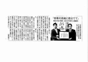 平成28年9月22日(木)<br />   中日新聞掲載