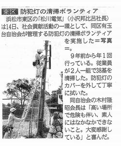平成29年4月16日<br />       静岡新聞掲載