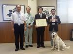 2017年8月3日(木) 日本盲導犬協会から感謝状