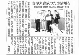 2017年8月4日(金)<br />      中日新聞掲載