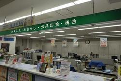 とぴあ浜松農業協同組合          飯田支店