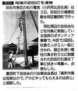 2018年4月5日 静岡新聞掲載