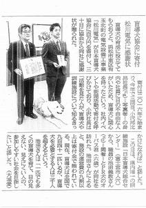 2018年8月30日(木)<br />    日本盲導犬協会様から感謝状<br />  2018年9月1日(土) 中日新聞
