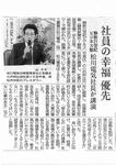 2018年9月6日(木) 静岡新聞掲載記事