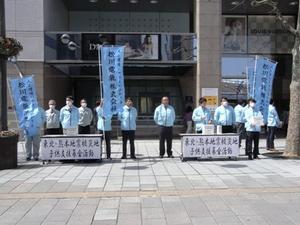 東北・熊本地震被災地<br />      子供支援募金活動