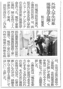 2019年1月11日(金)<br />     建通新聞掲載記事