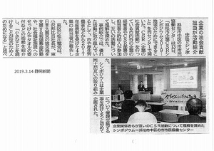 2019年3月14日<br />         静岡新聞掲載記事