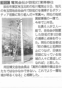 2019年4月10日<br />      静岡新聞掲載記事