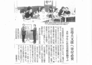 令和元年6月29日<br />    中日新聞掲載記事