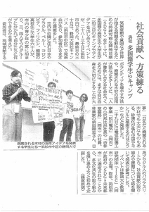 令和元年6月30日<br />    中日新聞掲載記事