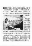 2019年8月6日 静岡新聞掲載記事