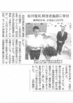 2019年8月27日(火)<br />     中日新聞掲載記事