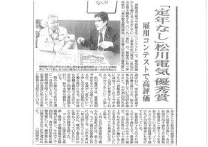 令和元年9月25日(水)<br />    中日新聞掲載記事