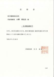 宮城県東日本大震災子供育英募金