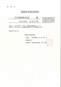 令和元年台風第15号<br />    千葉県災害義援金