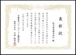 「令和元年度優良工事店」の表彰状
