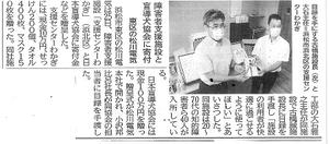 2020年8月27日(木)静岡新聞掲載記事