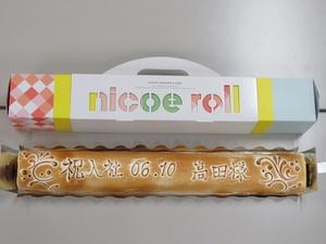 約50cmの巨大ロールケーキです。<br /> 祝入社06.10 高田様 <br /> とデコレーションされています。
