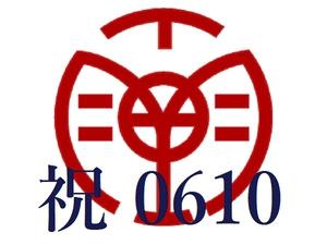 松川電氣では、入社6ヶ月後に<br /> 10日間の有給休暇付与を祝して、<br /> ロールケーキの贈呈をしています。