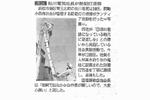 令和2年4月11日(土)<br />        静岡新聞掲載記事