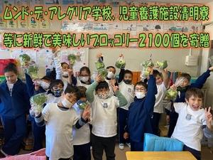 笑顔の子供達 大きなブロッコリーに興奮しています