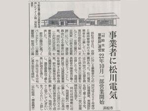令和3年2月9日(火曜日)静岡新聞 <br /> 掲載記事