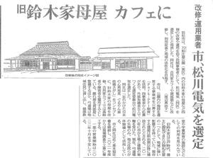 令和3年2月11日(木曜日)中日新聞 <br /> 掲載記事