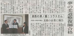 中日新聞4月13日掲載記事より