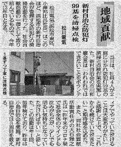 令和3年4月16日(金)<br />     建通新聞掲載記事
