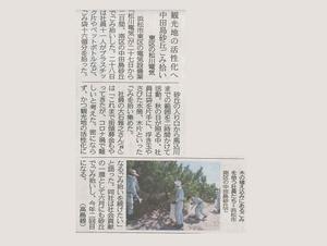 中日新聞に掲載して頂きました
